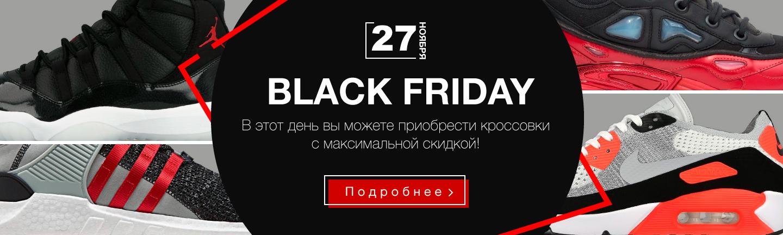 c67dec364 Черная пятница (Black Friday) в Киеве, распродажа кроссовок, обуви и ...