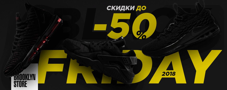 3f67a8c9 23 ноября Черная Пятница в brooklynstore.com.ua. Скоро настанет тот день в  году, когда можно купить кроссовки, одежду и аксессуары со скидкой -50%.